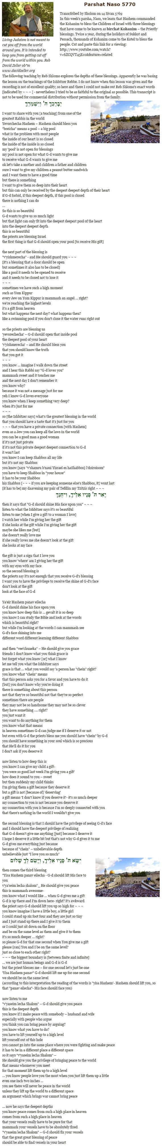 Reb Shlomo on Birchat HaKohanim